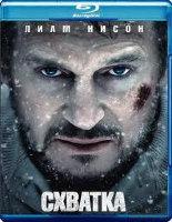 Схватка (Blu-ray)