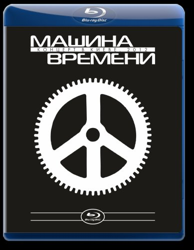 Машина Времени Концерт в Киеве 2012 (Blu-ray)* на Blu-ray