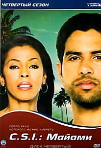 CSI Майами 4 Сезон на DVD