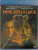 Инкарнация (Blu-ray)