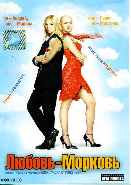 Любовь-морковь (Лицензия) на DVD