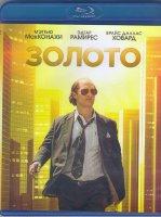 Золото (Blu-ray)