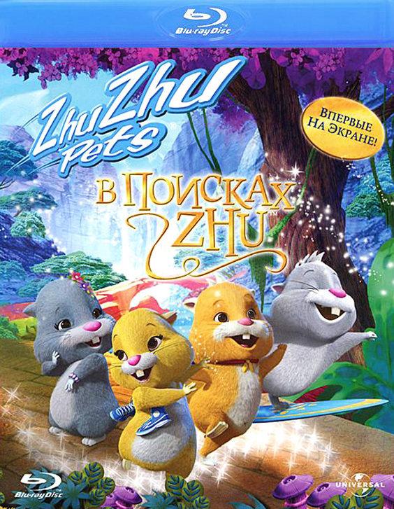 В поисках Жу 3D+2D (Blu-ray 50GB) на Blu-ray