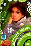 Личная жизнь доктора Селивановой (2 DVD)  на DVD