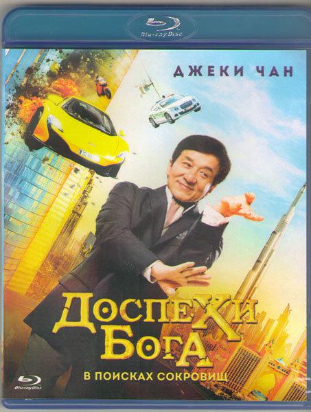 Доспехи бога В поисках сокровищ (Кунг фу йога) (Blu-ray)* на Blu-ray