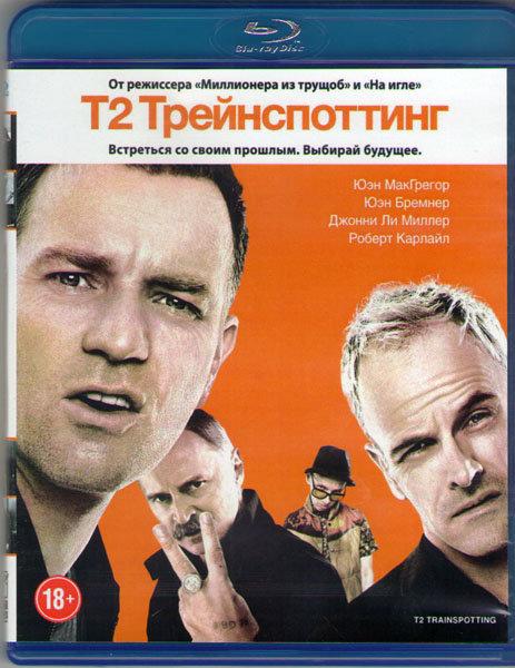 Т2 Трейнспоттинг (На игле 2) (Blu-ray)* на Blu-ray