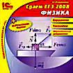 Сдаем ЕГЭ 2008 + 1С:Репетитор. Физика (PC DVD)