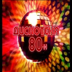 Дискотека 80-х (фестиваль Авторадио) на DVD
