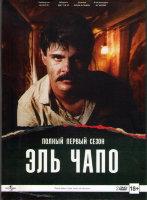 Эль Чапо 1 Сезон (9 серий) (2 DVD)