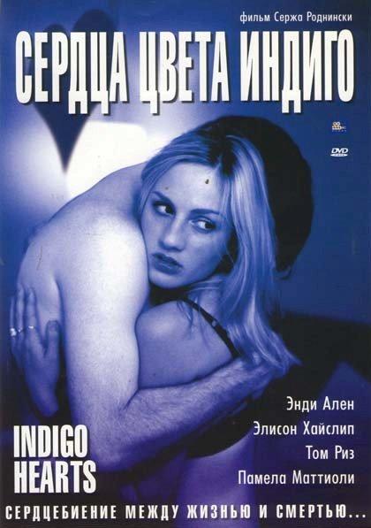 Сердца цвета индиго  на DVD