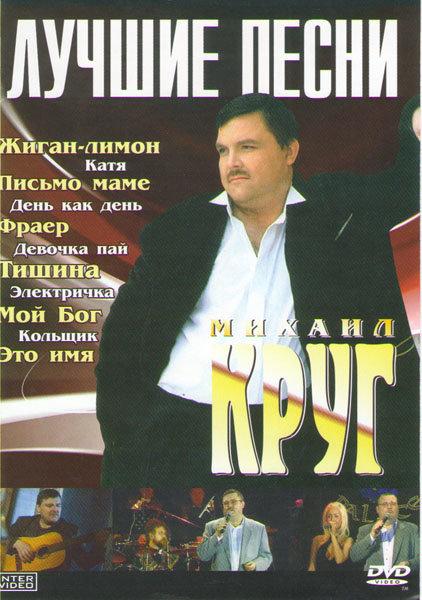 Михаил круг Лучшие Песни  на DVD