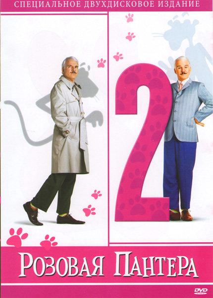 Розовая пантера / Розовая пантера 2 (Позитив-мультимедиа) (2 DVD) на DVD