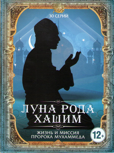 Луна рода Хашим Жизнь и миссия пророка Мухаммеда (Жизнеописание Пророка Мухаммада) (30 серий)