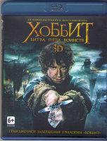 Хоббит Битва пяти воинств 3D+2D (Blu-ray)