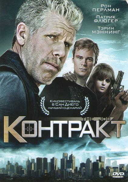 Контракт на DVD