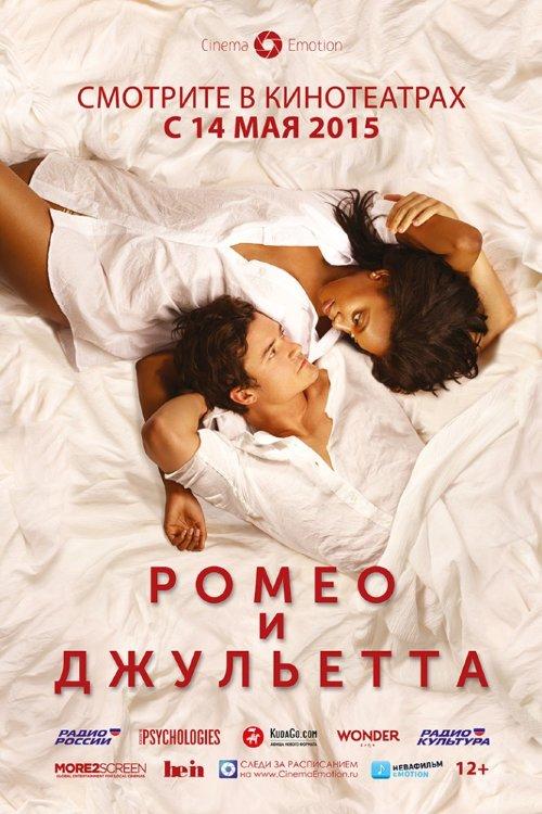 Ромео и Джульетта (Blu-ray) на Blu-ray