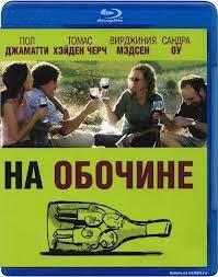На обочине (Blu-ray) на Blu-ray