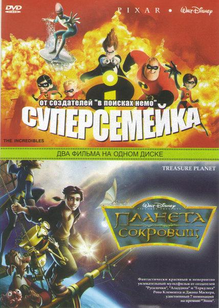 Суперсемейка / Планета сокровищ на DVD