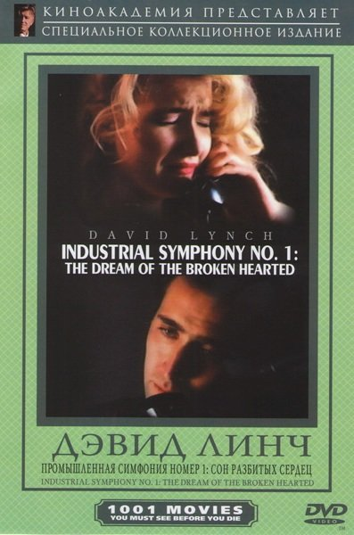 Промышленная симфония номер 1 Сон разбитых сердец на DVD