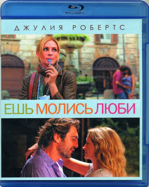 Ешь молись люби (Blu-ray)* на Blu-ray