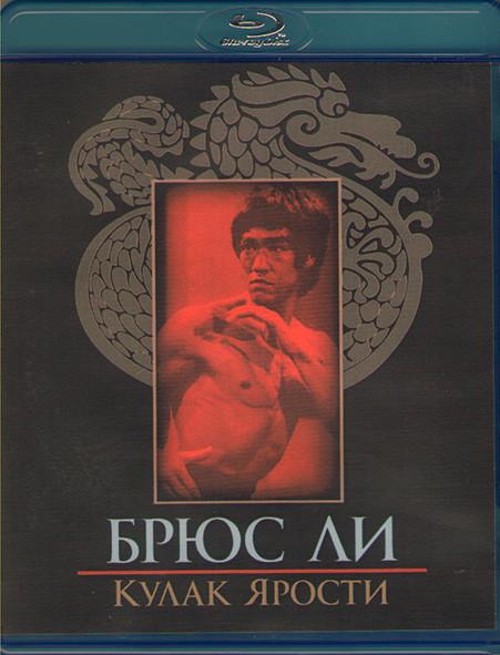 Кулак ярости (Blu-ray)* на Blu-ray