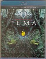 Тьма (10 серий) (2 Blu-ray)