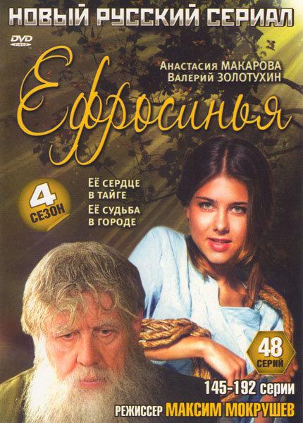 Ефросинья 4 Сезон (48 серий) на DVD