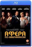 Афера по американски (Blu-ray)