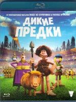 Дикие предки (Blu-ray)