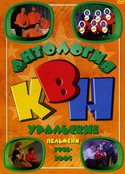 Антология КВН Уральские пельмени 1998-2005 на DVD