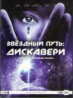 Звездный путь Дискавери 1 Сезон (15 серйи) (2 DVD)