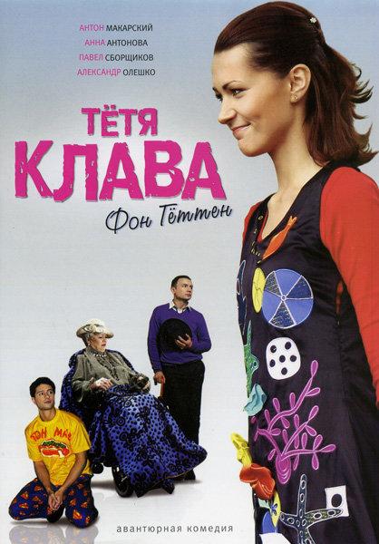 Тетя Клава фон Геттен на DVD
