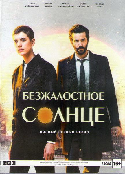 Безжалостное солнце 1 Сезон (6 серий) на DVD