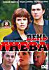 День гнева ( Виктор Конисевич) (полная версия, 8 серий) на DVD