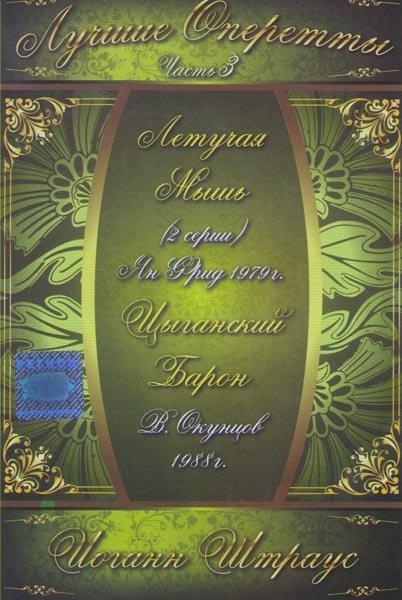 Лучшие оперетты 3 Часть Иоганн Штраус (Летучая мышь (2 серии) / Цыганский барон) на DVD