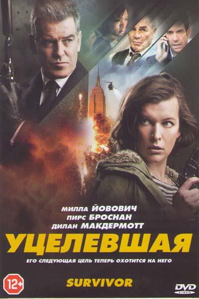 Уцелевшая на DVD