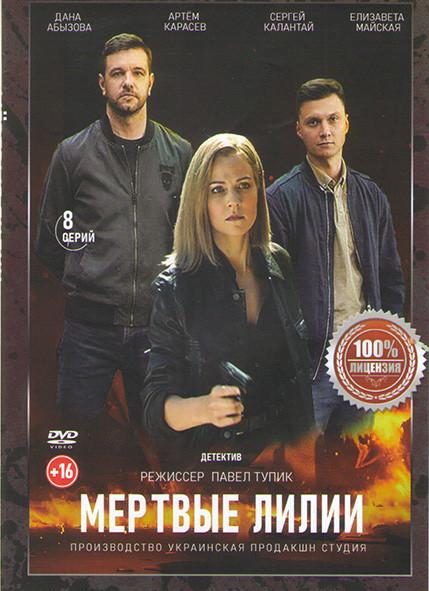 Мертвые лилии (8 серий) на DVD
