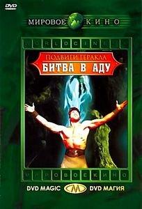 В аду   на DVD