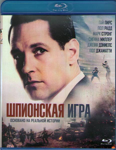 Шпионская игра (Blu-ray) на Blu-ray