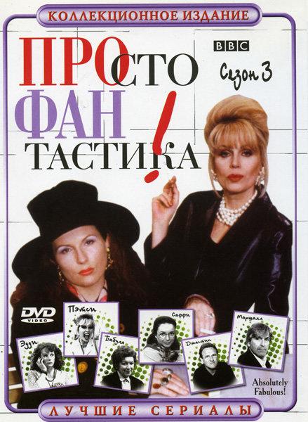 Просто Фантастика  3 Сезон на DVD