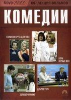 Коллекция фильмов Комедии (Слишком крута для тебя / Клуб первых жен / Больше чем секс / Доброе утро) (4 DVD) на DVD