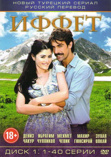 Иффет (40 серий) на DVD