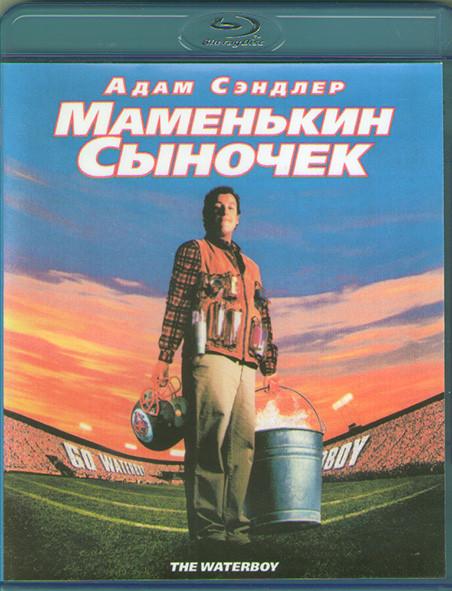 Маменькин сыночек (Водонос) (Blu-ray)* на Blu-ray