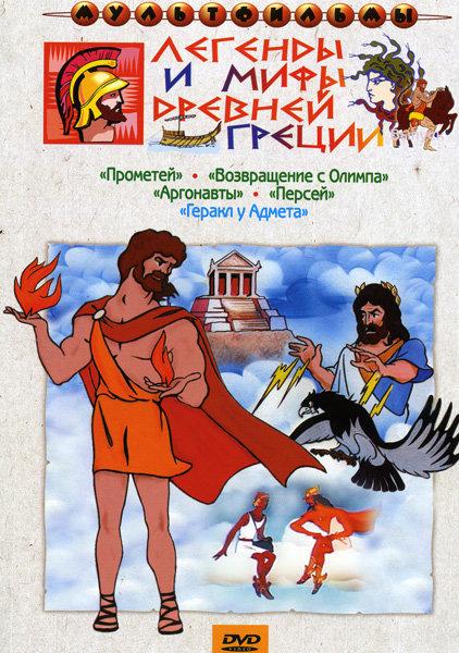 Легенды и мифы древней Греции на DVD