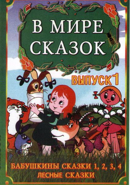 В мире сказок 1 Выпуск (Бабушкины сказки 1,2,3,4 / Лесные сказки 1,2) на DVD