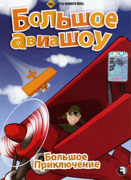 Большое приключение Большое авиашоу  на DVD