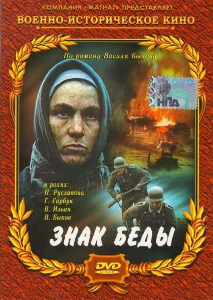 Знак беды (2 серии) на DVD