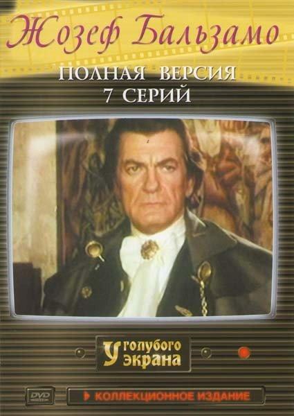 Жозеф Бальзамо (7 серий) на DVD