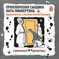 Приключения сыщика Ната Пинкертона (Аудиокнига CD)