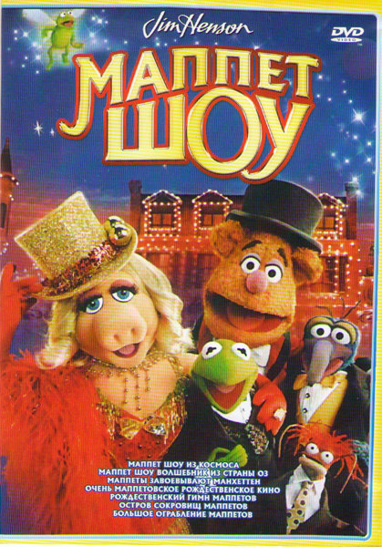 Маппет шоу из космоса / Маппет шоу Волшебник из страны Оз / Маппетты завоевывают Манхеттен / Очень маппетовское рождественское кино / Рождественский г на DVD